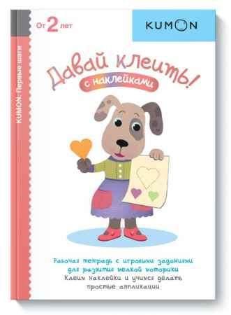 """Купить KUMON Книга """"Давай клеить! Рабочая тетрадь KUMON"""" (от 2 лет)"""
