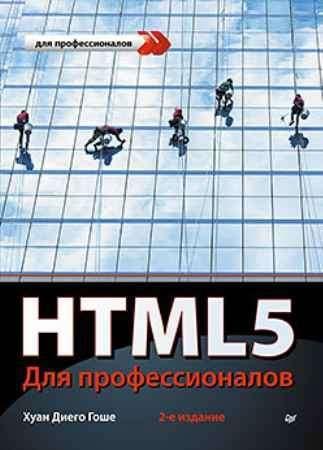 Купить HTML5. Для профессионалов. 2-е изд.