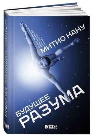 """Купить Митио Каку Книга """"Будущее разума"""" (твердый переплет)"""