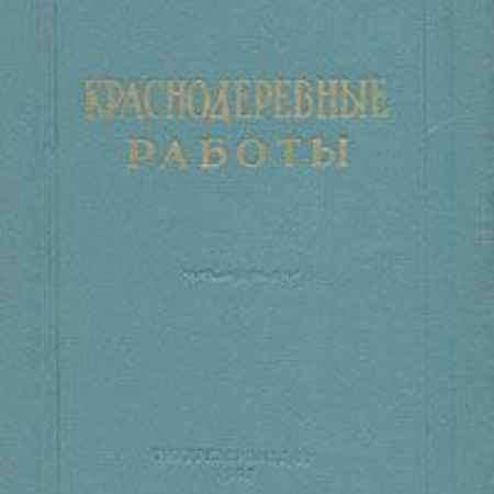 Купить В. А. Тимофеев Краснодеревные работы