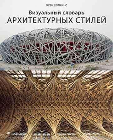 Купить Визуальный словарь архитектурных стилей