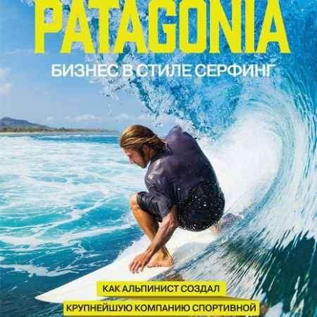 """Купить Ивон Шуинар Электронная книга """"Patagonia – бизнес в стиле серфинг"""""""