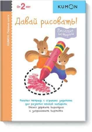 """Купить KUMON Книга """"Давай рисовать! Весёлые истории. Рабочая тетрадь KUMON"""" (от 2 лет)"""