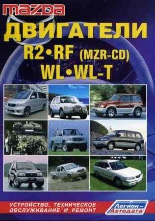Купить Двигатели MAZDA R2, RF (MZR-CD), WL, WL-T дизель (5-88850-287-1)