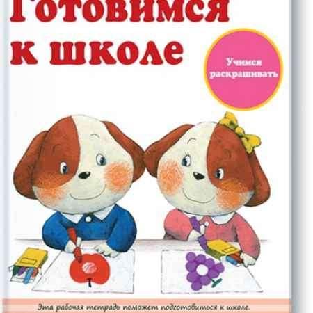 """Купить KUMON Книга """"Готовимся к школе. Учимся раскрашивать. Рабочая тетрадь KUMON"""" (от 4 до 5 лет)"""