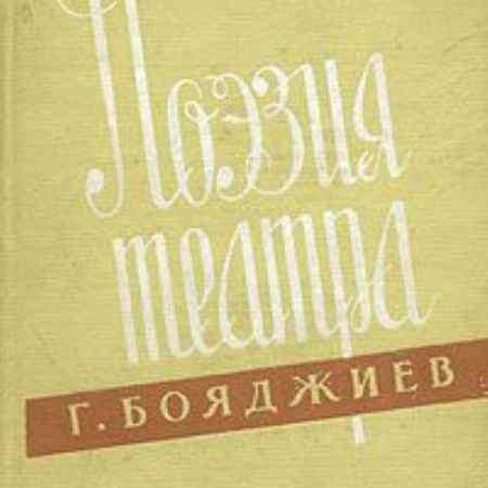 Купить Г. Бояджиев Поэзия театра