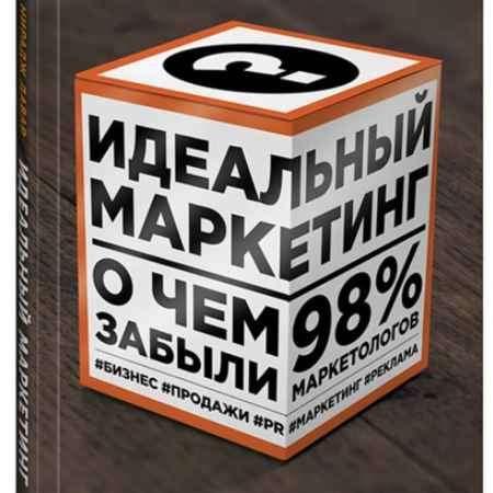 """Купить Нирадж Давар Книга """"Идеальный маркетинг. О чем забыли 98% маркетологов"""" (твердый переплет)"""