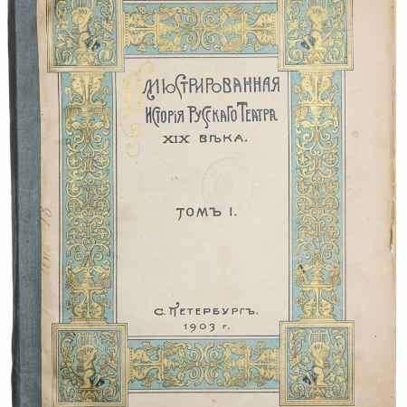 Купить Иллюстрированная история Русского театра XIX века. Том I