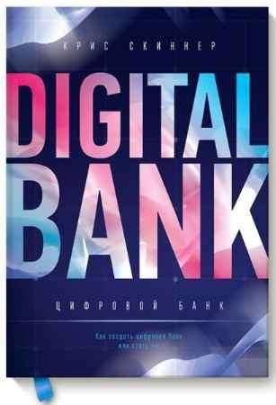 """Купить Крис Скиннер Книга """"Цифровой банк. Как создать цифровой банк или стать им"""" (твердый переплет)"""
