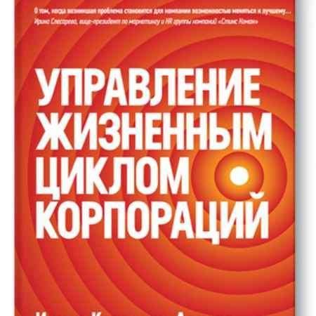 """Купить Ицхак Адизес Электронная книга """"Управление жизненным циклом корпораций"""""""