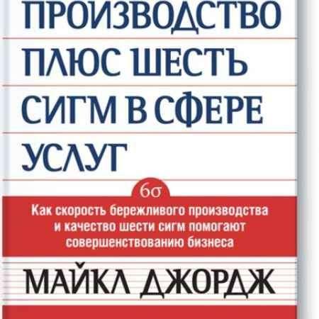 """Купить Майкл Джордж Электронная книга """"Бережливое производство + шесть сигм в сфере услуг"""""""