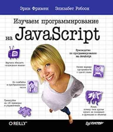 Купить Изучаем программирование на JavaScript