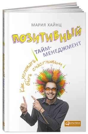 """Купить Мария Хайнц Книга """"Позитивный тайм-менеджмент. Как успевать быть счастливым"""" (твердый переплет)"""