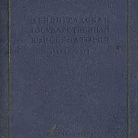 Купить Ю. Кремлев Ленинградская Государственная Консерватория. 1862-1937