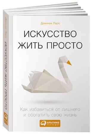 """Купить Доминик Лоро Книга """"Искусство жить просто. Как избавиться от лишнего и обогатить свою жизнь"""" (мягкая обложка)"""