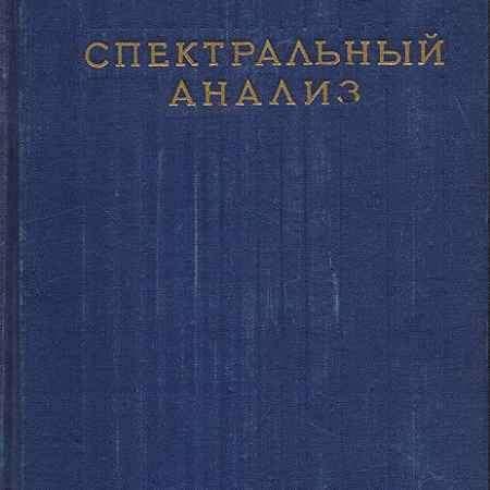 Купить Ломоносова Л. С., Фалькова О. Б. Спектральный анализ