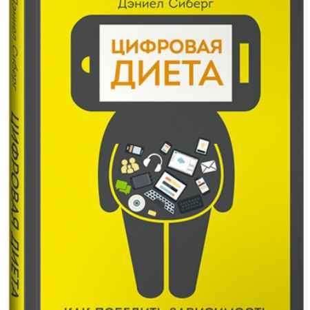 """Купить Дэниел Сиберг Книга """"Цифровая диета. Как победить зависимость от гаджетов и технологий"""" (твердый переплет)"""