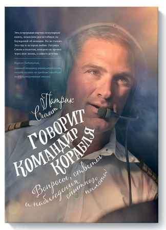 """Купить Патрик Смит Книга """"Говорит командир корабля. Вопросы, ответы и наблюдения опытного пилота"""" (мягкая обложка)"""