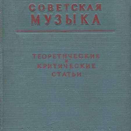 Купить Советская музыка