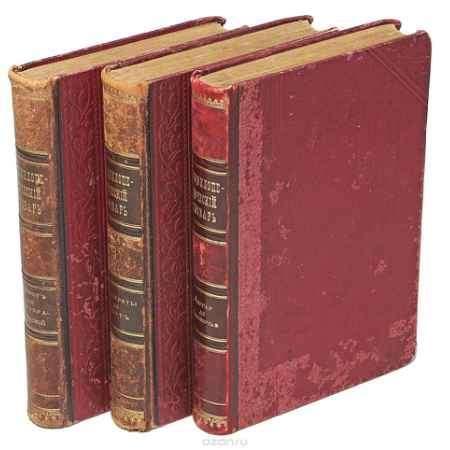 Купить Энциклопедический словарь в 3 томах (комплект из 3 книг)