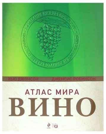 """Купить Дженсис Робинсон,Хью Джонсон Книга """"Вино: Атлас мира"""""""