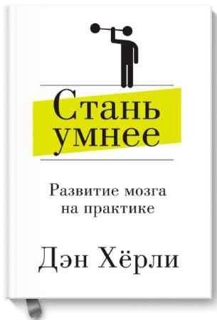 """Купить Дэн Хёрли Книга """"Стань умнее. Развитие мозга на практике"""" (твердый переплет)"""