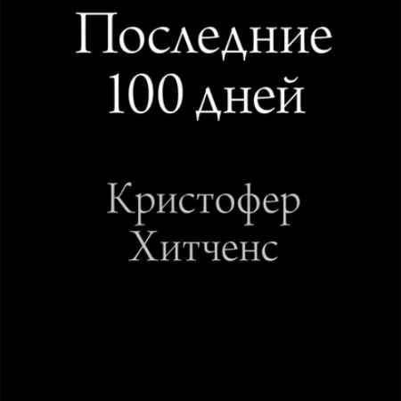"""Купить Кристофер Хитченс Электронная книга """"Последние 100 дней"""""""