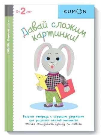 """Купить KUMON Книга """"Давай сложим картинки! Рабочая тетрадь KUMON"""" (от 2 лет)"""