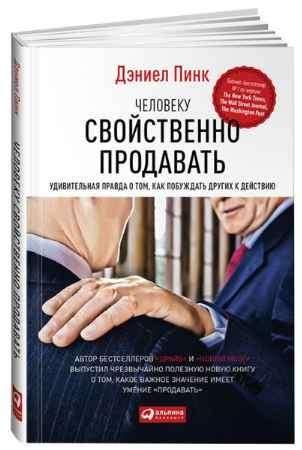 """Купить Дэниел Пинк Книга """"Человеку свойственно продавать. Удивительная правда о том, как побуждать других к действию"""" (твердый переплет)"""