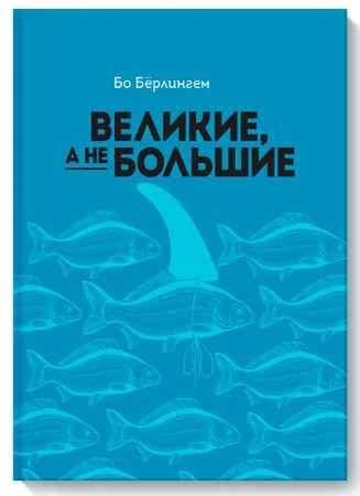 """Купить Бо Бёрлингем Книга """"Великие, а не большие"""" (мягкая обложка)"""