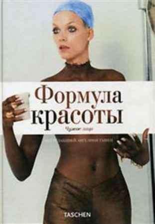 """Купить Книга """"Формула красоты. Чужое лицо"""" (твердый переплет)"""