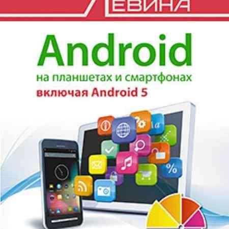 Купить Android на планшетах и смартфонах, включая Android 5. Cамоучитель Левина в цвете