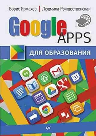 Купить Google Apps для образования