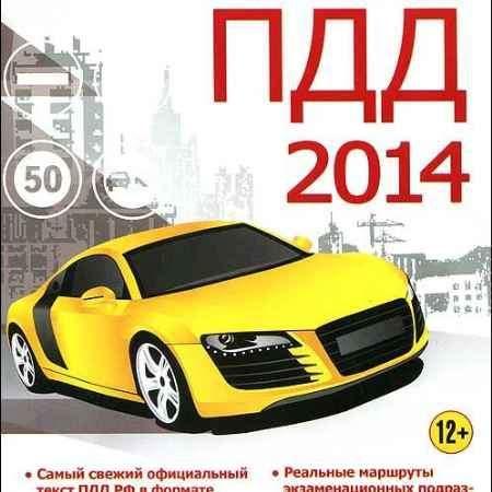 Купить Интерактивный тренажер вождения по городу. ПДД 2014