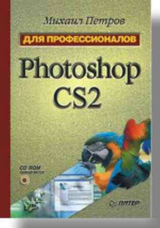 Купить Photoshop CS2. Для профессионалов (+CD)