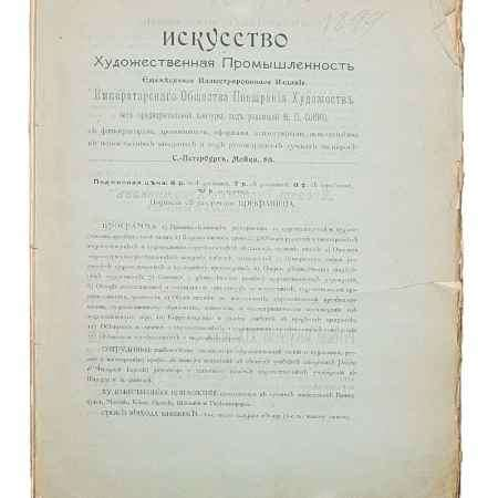Купить Искусство и Художественная промышленность. № 9-10 за 1899 год