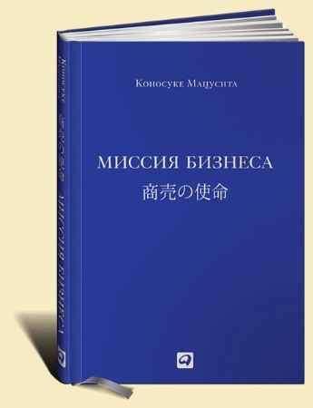 """Купить Коносуке Мацусита Книга """"Миссия бизнеса"""""""