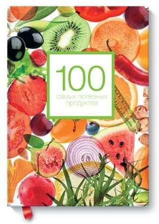"""Купить Александра Кардаш Книга """"100 самых полезных продуктов"""""""