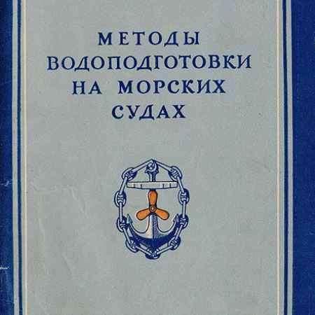Купить Вольский А. Методы водоподготовки на морских судах