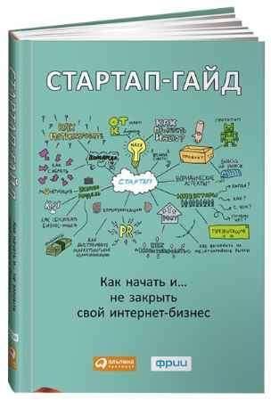 """Купить Маргарита Зобнина Книга """"Стартап-гайд: Как начать... и не закрыть свой интернет-бизнес"""" (твердый переплет)"""