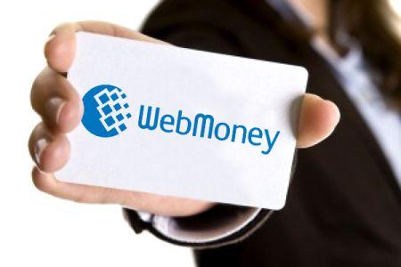 Как взять кредит в webmoney