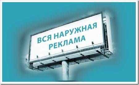 Наружная реклама - щит