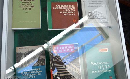 Какая есть литература по железнодорожному строительству