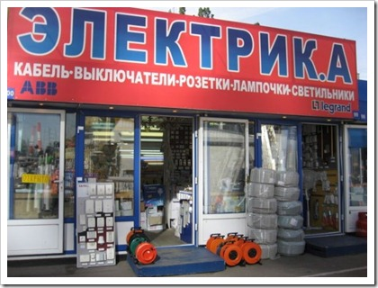 Турецкая электрика и введённые санкции