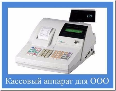 Кассовый аппарат для ООО