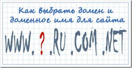 Стоит ли покупать доменное имя вместе с хостингом?