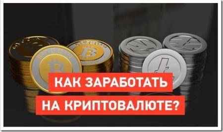 Идея для бизнеса: заработок на криптовалюте