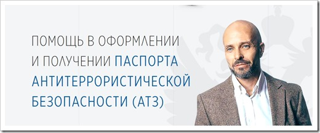 компания ANTYTERRORIST